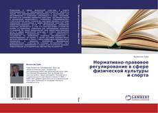 Bookcover of Нормативно-правовое регулирование в сфере физической культуры и спорта