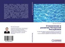 Bookcover of Становление и развитие Чеченской Республики