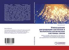 Bookcover of Уменьшение деградации сигналов в волоконно-оптических системах связи
