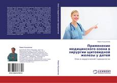 Buchcover von Применение медицинского озона в хирургии  щитовидной железы у детей