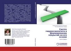 Bookcover of Синтез гидроксиапатита и формирование покрытий на его основе
