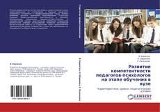 Bookcover of Развитие компетентности педагогов-психологов на этапе обучения в вузе