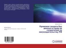 Couverture de Правовая защита баз данных и прав ее создателей по законодательству РФ