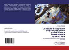 Copertina di Сорбция-десорбция нефтепродуктов различными почвенными горизонтами