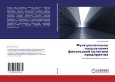Bookcover of Функциональные  направления  финансовой политики предприятия