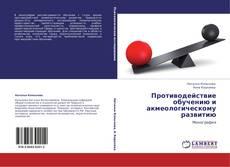 Capa do livro de Противодействие обучению и акмеологическому развитию