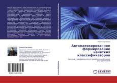 Bookcover of Автоматизированное формирование нечетких классификаторов