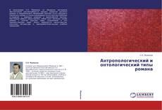 Bookcover of Антропологический и онтологический типы романа