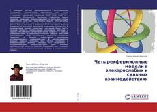 Bookcover of Четырехфермионные модели в электрослабых и сильных взаимодействиях
