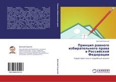 Capa do livro de Принцип равного избирательного права в Российской Федерации