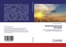 Bookcover of Инволюционная истерия