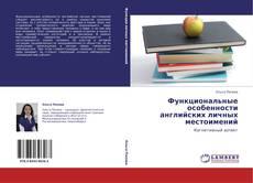 Bookcover of Функциональные особенности английских личных местоимений