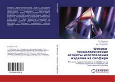 Bookcover of Физико-технологические аспекты изготовления изделий из сапфира