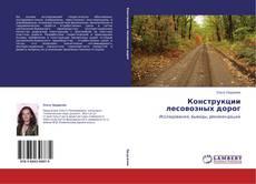 Обложка Конструкции лесовозных дорог