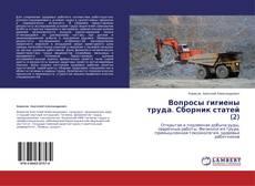 Обложка Вопросы гигиены труда. Сборник статей (2)