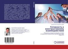 Buchcover von Готовность к конструктивному взаимодействию