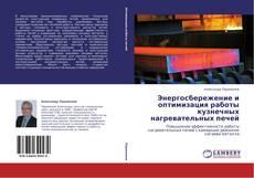 Bookcover of Энергосбережение и оптимизация работы кузнечных нагревательных печей