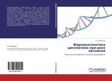 Bookcover of Фармакогенетика цисплатина при раке яичников