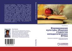 Couverture de Формирование культуры общения студентов непедагогических ВУЗов