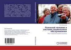 Обложка Пожилой человек в системе социального обслуживания