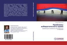 Bookcover of Проблемы избирательного права