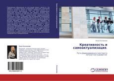 Bookcover of Креативность и самоактуализация.
