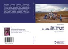 Обложка Зарубежные исследователи Тувы
