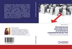 Couverture de Аксиология российского уголовного судопроизводства