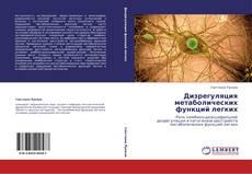 Обложка Дизрегуляция метаболических функций легких