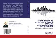Buchcover von ФОРМИРОВАНИЕ ИНВЕСТИЦИОННОГО КЛИМАТА ПРОМЫШЛЕННЫХ ПРЕДПРИЯТИЙ
