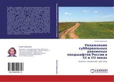 Bookcover of Увлажнение суббореальных равнинных ландшафтов России в XX и XXI веках