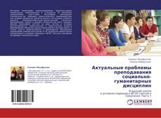Обложка Актуальные проблемы преподавания  социально-гуманитарных дисциплин