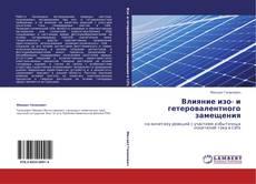 Bookcover of Влияние изо- и гетеровалентного замещения