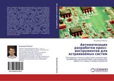 Couverture de Автоматизация разработки кросс-инструментов для встраиваемых систем