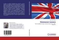 Bookcover of Немецкая паника