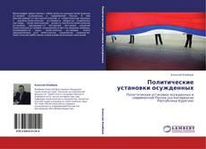 Bookcover of Политические установки осужденных