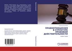 Bookcover of ПРАВООТНОШЕНИЯ В СТРУКТУРЕ ПРАВОВОЙ ДЕЙСТВИТЕЛЬНОСТИ