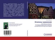 Bookcover of Эталоны сравнения