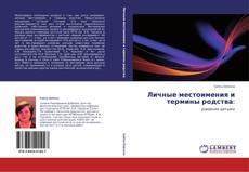 Bookcover of Личные местоимения и термины родства: