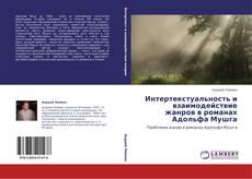 Интертекстуальность и взаимодействие жанров в романах Адольфа Мушга的封面