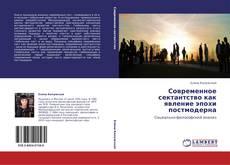 Bookcover of Современное сектантство как явление эпохи постмодерна