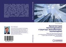 Portada del libro de Архитектура технопарковых структур (инкубаторы, технопарки)