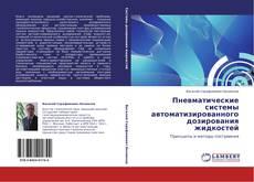 Обложка Пневматические системы автоматизированного дозирования жидкостей
