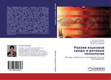Bookcover of Реалии языковой среды и речевые технологии