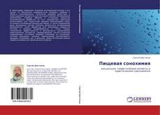 Bookcover of Пищевая сонохимия