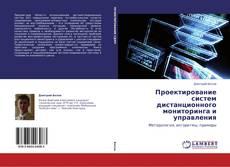 Обложка Проектирование систем дистанционного мониторинга и управления