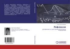 Bookcover of Рефлексия