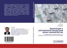 Capa do livro de Адаптация к умственным нагрузкам юных шахматистов