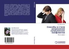 Обложка Способы и стили разрешения супружеских конфликтов