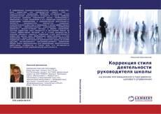Bookcover of Коррекция стиля деятельности руководителя школы